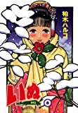 いぬ(6) (ヤングサンデーコミックス)