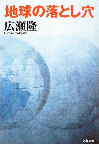 地球の落とし穴 (文春文庫)