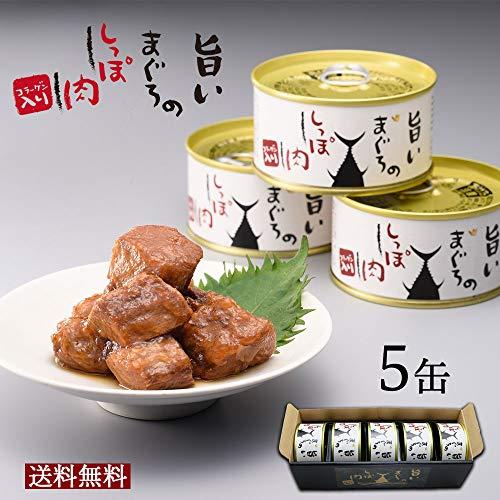 缶詰 魚 ツナ 高級 非常食 おつまみ おかず 詰め合わせ セット 保存食 長期保存 内祝 送料無料 旨いまぐろのしっぽ肉 5缶入り 86198
