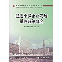 State tax reference study series (3): Tax Policy to promote small and micro enterprise development(Chinese Edition)