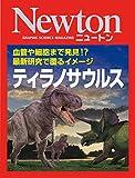 Newton ティラノサウルス