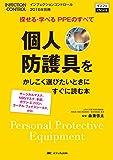 個人防護具をかしこく選びたいときにすぐに読む本: 探せる・学べる PPEのすべて (インフェクションコントロール2016年別冊 インフェチョイスシリーズ)