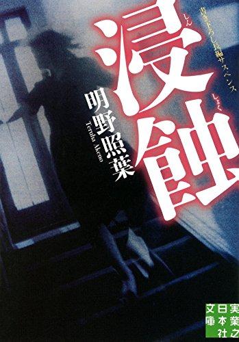 浸蝕 (実業之日本社文庫)