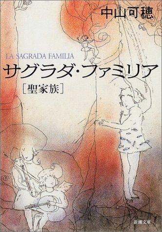 サグラダ・ファミリア 聖家族 (新潮文庫)