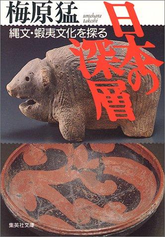 日本の深層 縄文・蝦夷文化を探る (集英社文庫)