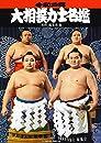 令和二年  2020年  大相撲力士名鑑