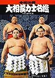 令和二年 (2020年) 大相撲力士名鑑