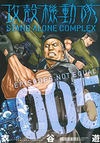 攻殻機動隊 STAND ALONE COMPLEX(5) (KCデラックス)の詳細を見る