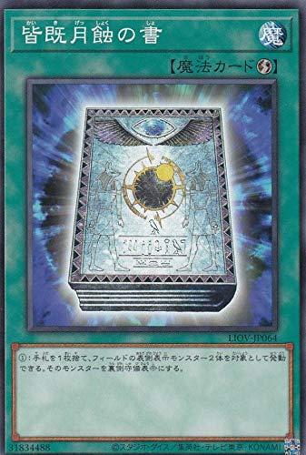 遊戯王 LIOV-JP064 皆既月蝕の書 (日本語版 ノーマル) ライトニング・オーバードライブ