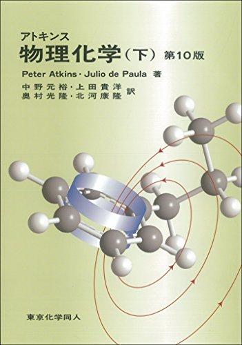 アトキンス物理化学〈下〉