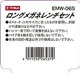 E-Value ロングメガネレンチセット ミリサイズ 6本組 EMW-06S