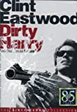 Dirty Harry (Two-Disc Special Edition)