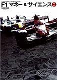 F1マネー&サイエンス