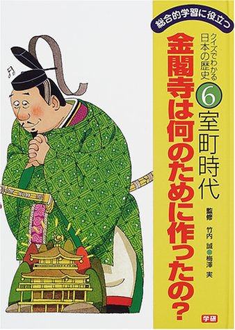Did you made for what Japanese history can be seen in the quiz to help you comprehensive learning <6> Kinkakuji? Muromachi Period ISBN: 4053008395 (2001) [Japanese Import]