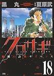 クロサギ (18) (ヤングサンデーコミックス)