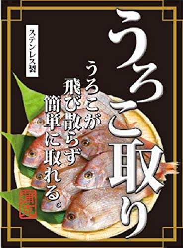 がまかつ(Gamakatsu)鱗取りうろこ取りGM-1314