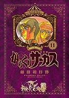 からくりサーカス 完全版 (11) (少年サンデーコミックススペシャル)