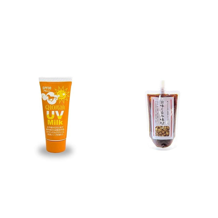 万歳エゴマニア特別な[2点セット] 炭黒泉 Q10馬油 UVサンミルク[天然ハーブ](40g)?旨味くるみ味噌(260g)