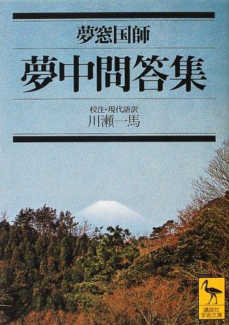 夢中問答集 (講談社学術文庫)