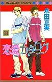 恋愛カタログ 11 (マーガレットコミックス)