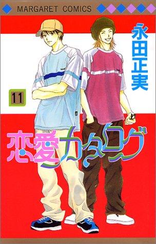 恋愛カタログ 11 (マーガレットコミックス)の詳細を見る