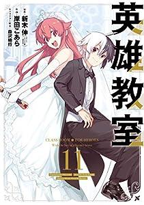 英雄教室 11巻 (デジタル版ガンガンコミックス)