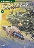 ファウンデーションと混沌(上) (〈新銀河帝国興亡史〉2) (ハヤカワ文庫SF)