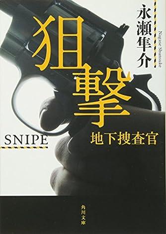 狙撃  地下捜査官 (角川文庫)