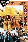 太平天国にみる異文化受容 (世界史リブレット)