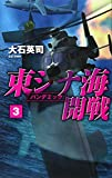 東シナ海開戦3-パンデミック (C・Novels 34-132)