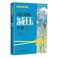 University Teachers decompression manual(Chinese Edition)