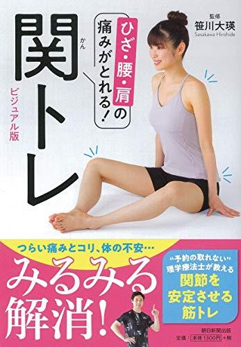 ひざ・腰・肩の痛みがとれる! 関トレ ビジュアル版