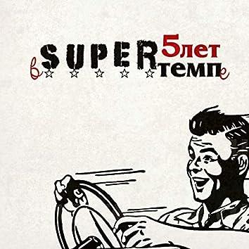 5 лет в супертемпе