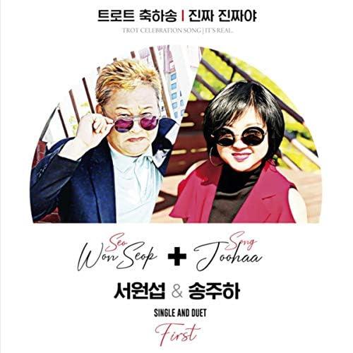 Seo Wonseob, Song Juha