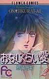 おなじくらい愛(2) (フラワーコミックス)
