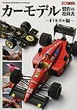 カーモデル製作の教科書 F1モデル編 (ホビージャパンMOOK 601)