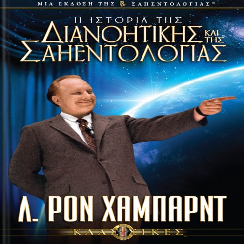 The Story of Dianetics & Scientology (Greek Edition) audiobook cover art