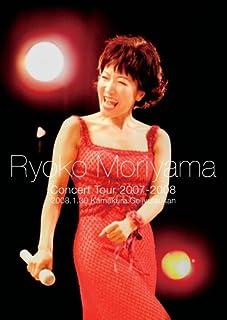 森山良子コンサートツアー2007-2008~2008.1.30 鎌倉芸術館大ホール~ [DVD]