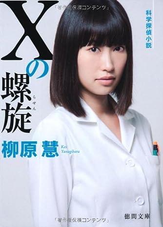 Xの螺旋 (徳間文庫)