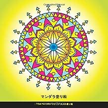 マンダラ塗り絵: Tribal Mandalas: やさしい大人の塗り絵: マンダラ塗り絵 初心者 大人 塗り絵 初心者、子供のマンダラ塗り絵: 簡単なマンダラぬりえ: 塗り絵 大人 ストレス解消とリラクゼーションのための。:塗り絵 大人 初心...