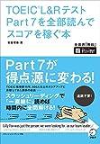 【音声DL付】TOEIC(R)L&Rテスト Part 7を全部読んでスコアを稼ぐ本