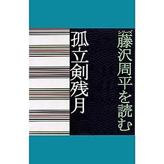『藤沢周平を読む「孤立剣残月」』のカバーアート