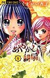 あやかし緋扇(6) (フラワーコミックス)