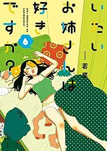いたいお姉さんは好きですか?(6) (ヤングキングコミックス)