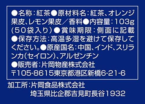 片岡物産『トワイニングザ・ベストファイブ』