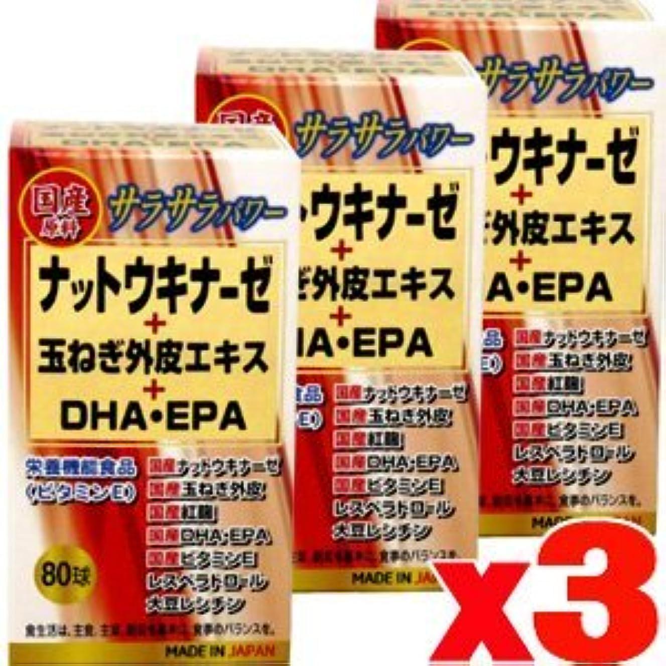 方法プレート口述する【3個】ユウキ製薬 ナットウキナーゼ+玉ねぎ外皮エキス+DHA?EPA 80球x3個(4524326202109)