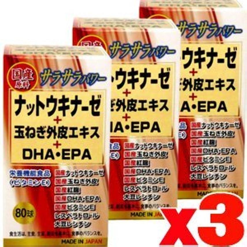 移行する混合一生【3個】ユウキ製薬 ナットウキナーゼ+玉ねぎ外皮エキス+DHA?EPA 80球x3個(4524326202109)