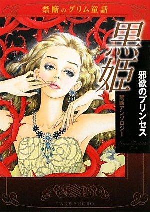 黒姫 ~邪欲のプリンセス~ (TAKESHOBO漫画文庫)