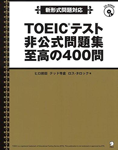 【新形式問題対応/CD-ROM付】 TOEIC(R)テスト 非公式問題集 至高の400問