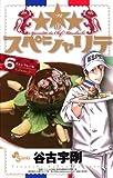 ★★★のスペシャリテ(6) (少年サンデーコミックス)